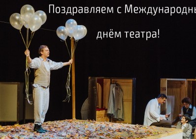 CONGRATULATIONS WITH THE WORLD THEATRE DAY!