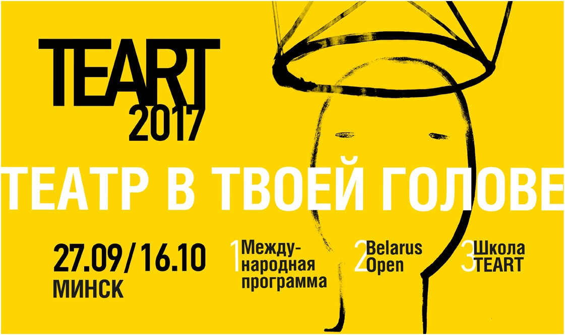 """27 сентября - 16 октября VII международный форум """"Театр"""""""