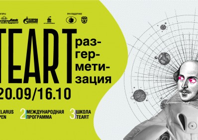 "VIII INTERNATIONAL THEATRE FORUM ""TEART"" ANNOUNCES THE PROGRAM!"
