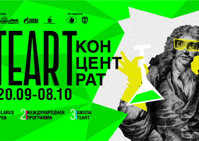 "CONCENTRATE OF A LIFETIME: THE 9TH INTERNATIONAL THEATRE FORUM ""TEART"" IS OVER"